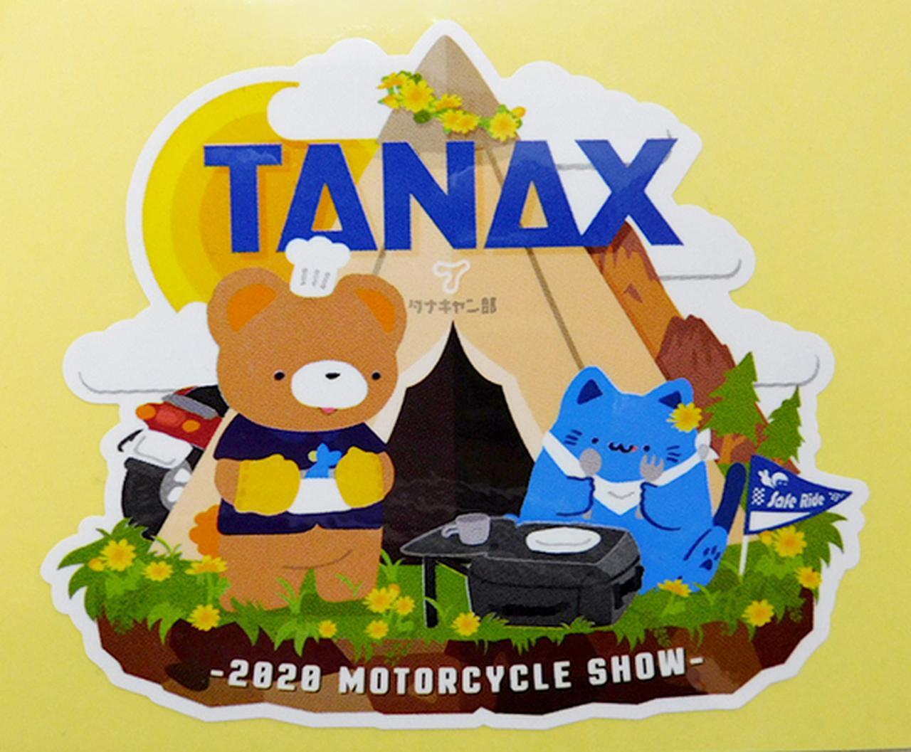 画像4: 中には1円のモノも!? タナックスがモーターサイクルショーで販売予定だったグッズを3月23日に公式サイトで発売