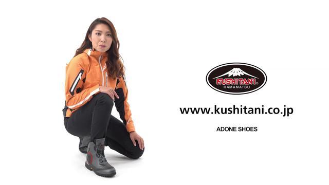 画像: 製品紹介動画 KUSHITANI K-4575 アドーネシューズ www.youtube.com