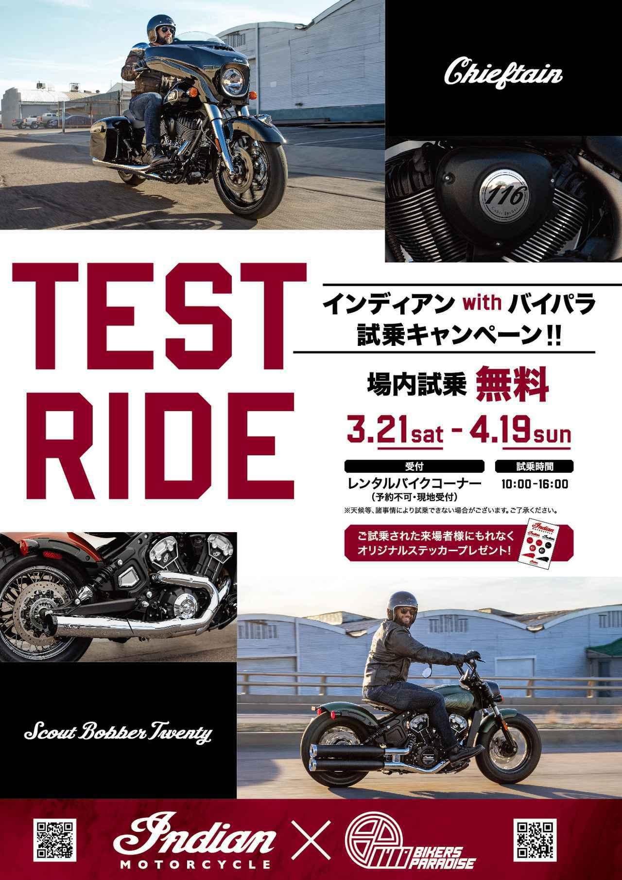 画像: 「バイカーズパラダイス南箱根」でインディアンのバイクに乗れる! 試乗キャンペーンを4月19日まで開催中