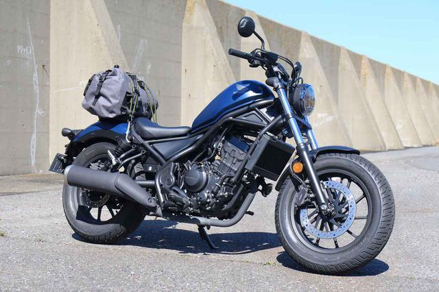 画像: Honda Rebel 250 (2020年モデル) 写真の荷物は西野の私物です。 エンジン形式:水冷4ストDOHC4バルブ単気筒/総排気量:249cc/メーカー希望小売価格(税込)59万9500円