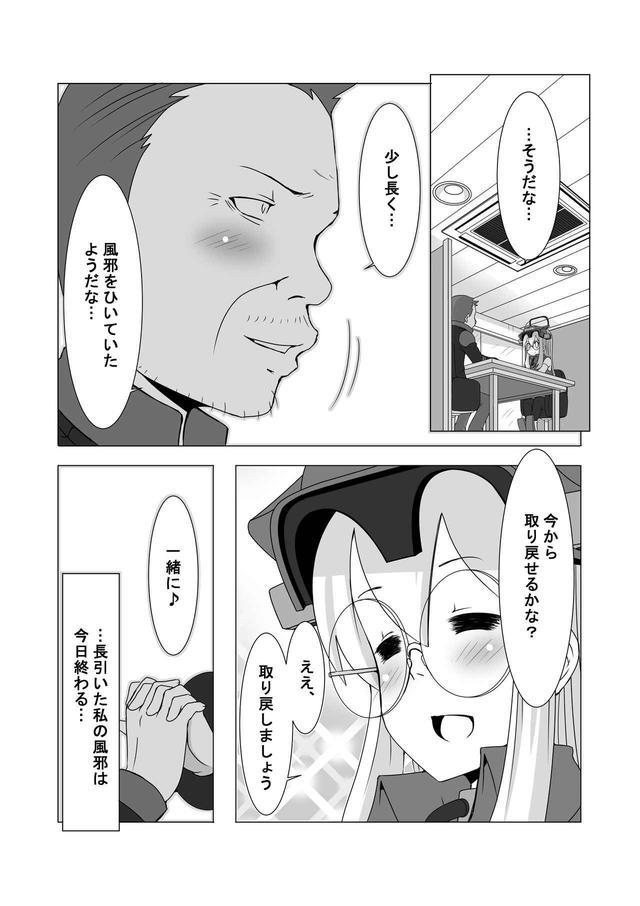 画像4: 『バイク擬人化菌書』単行本 第1〜5巻、好評発売中!