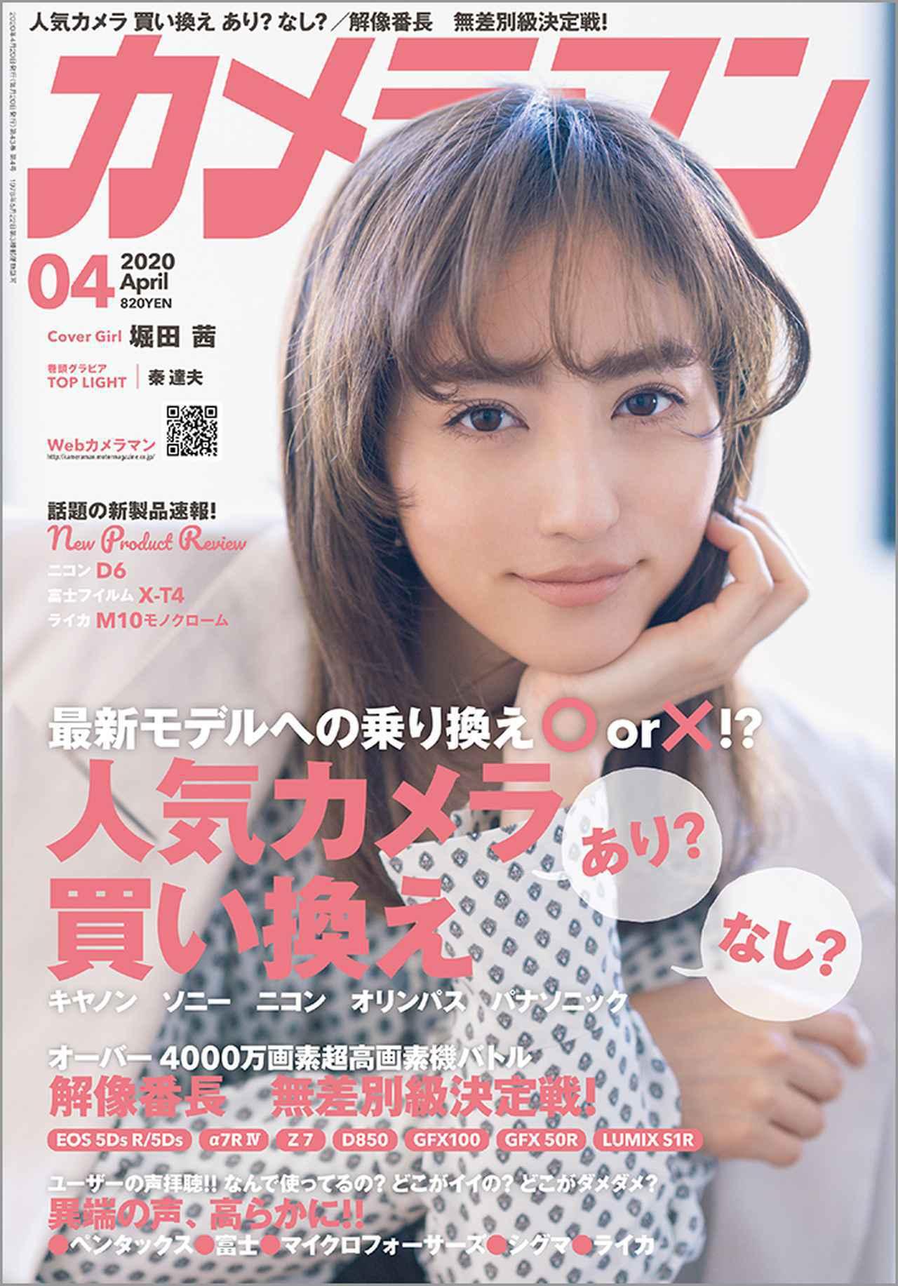 画像: 「カメラマン」2020年4月号は3月19日発売。 - 株式会社モーターマガジン社