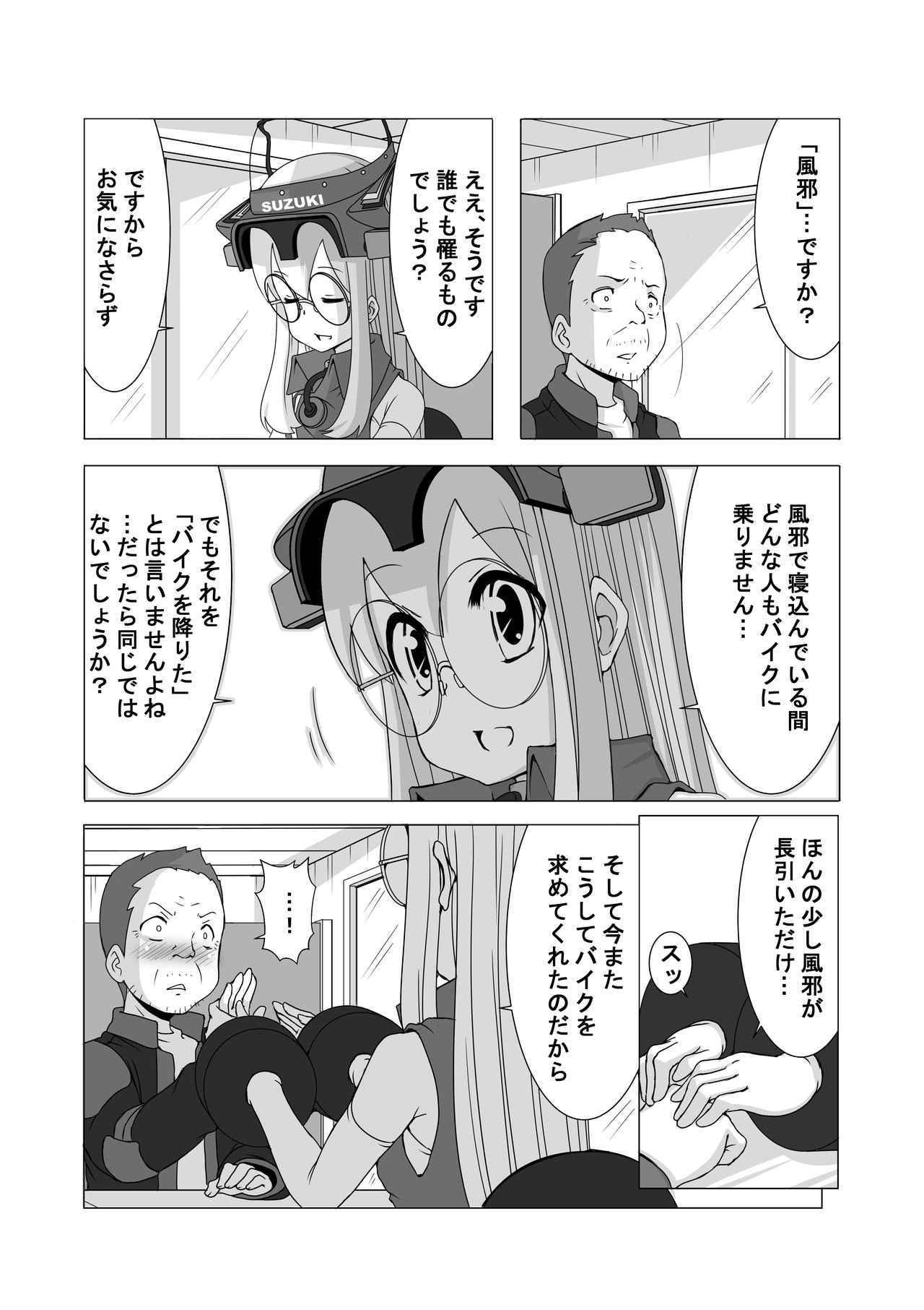画像2: 『バイク擬人化菌書』単行本 第1〜5巻、好評発売中!
