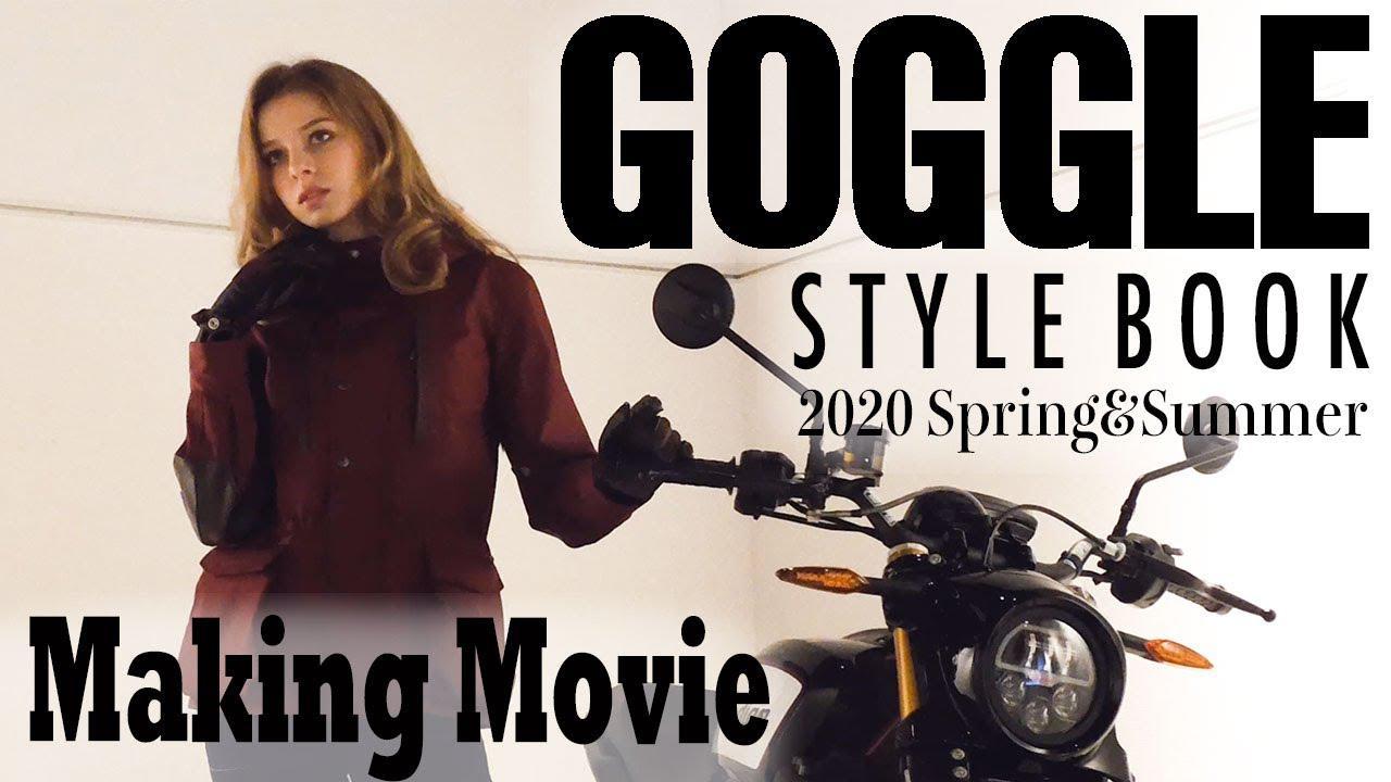 画像: GOGGLE stylebook 2020 SS Making Movie youtu.be