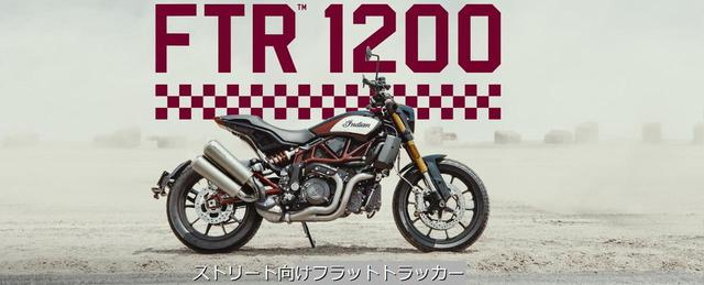 画像: www.indianmotorcycle.co.jp