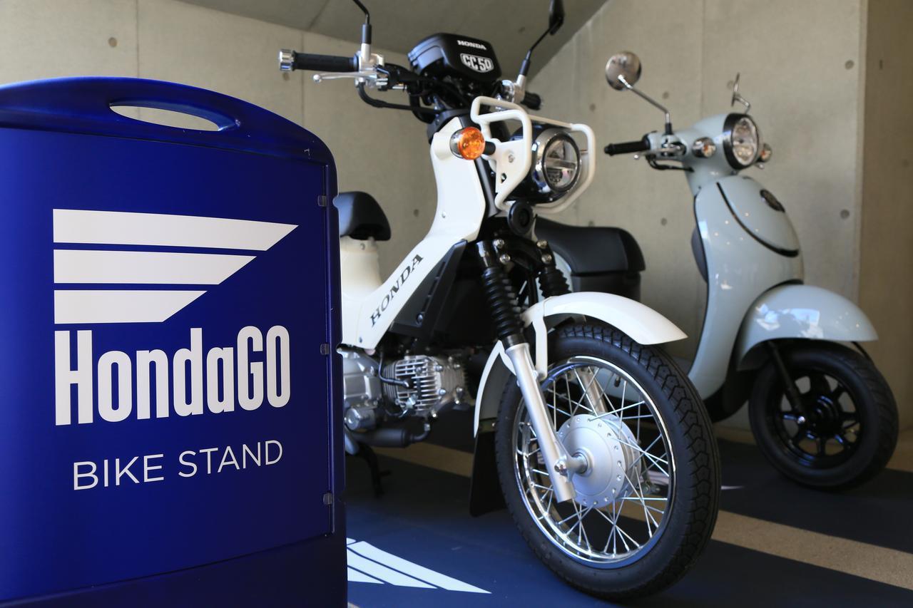 画像: 先んじて展開されていたHondaGO BIKE STAND www.autoby.jp
