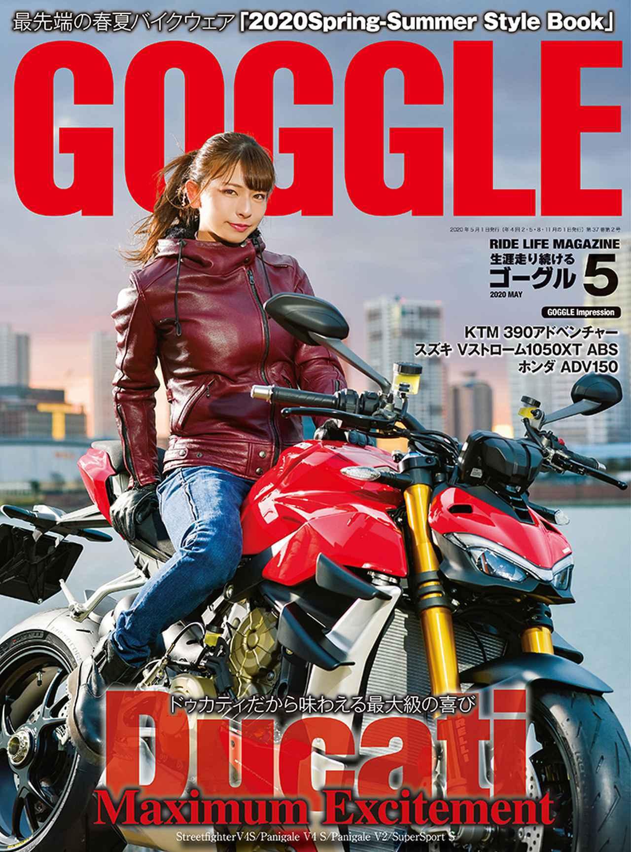 画像: 「GOGGLE」2020年5月号は3月24日発売。 - 株式会社モーターマガジン社