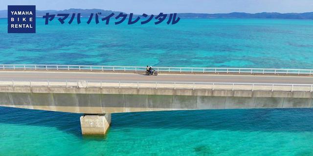 画像: 2020年4月1日にオープン! 沖縄ツーリングの魅力が分かる動画も公開