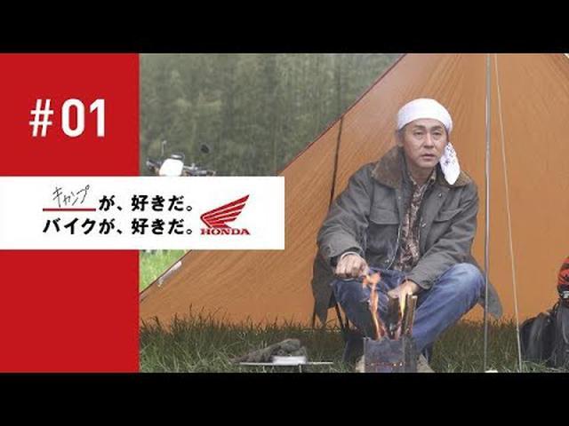 画像: ヒロシ「キャンプが好きだ。バイクが好きだ。」#1 自己紹介 / 初めてのキャンプ www.youtube.com