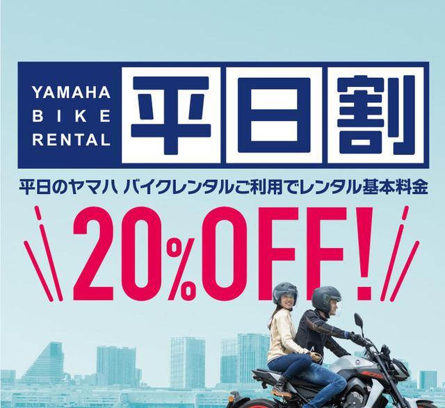 画像: 「ヤマハ バイクレンタル」が平日割キャンペーンを4月30日まで実施中! いまならレンタル基本料金が20%OFFになる! - webオートバイ