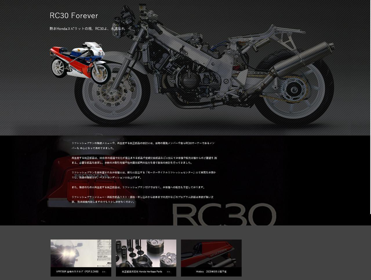 Images : 4番目の画像 - ホンダ「VFR750R」(RC30)リフレッシュプランの関連写真 - webオートバイ
