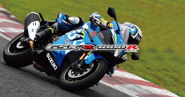 画像: 製品概要   GSX-R1000R ABS   二輪車   スズキ