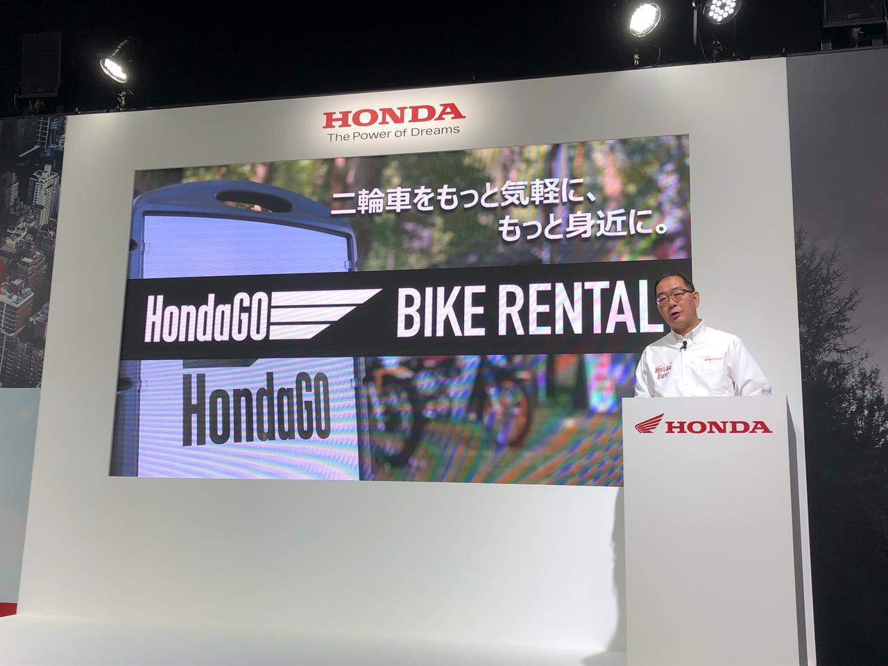 画像1: そして、4月6日から新たに始まるのが 「ホンダゴー・バイク・レンタル」 。