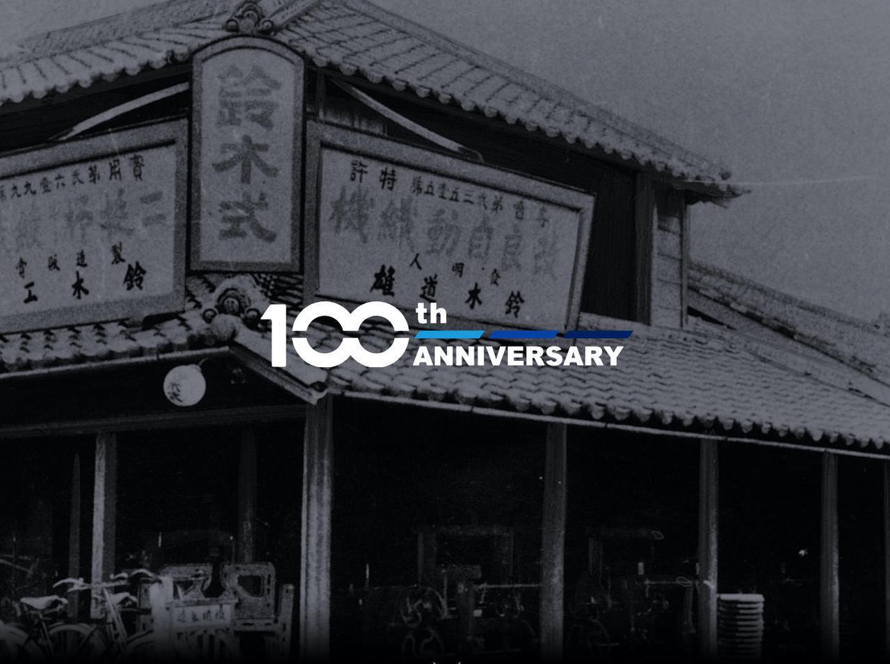 画像: 今年はスズキが創立100周年! 見どころたっぷりの「100周年スペシャルサイト」がオープン! - webオートバイ