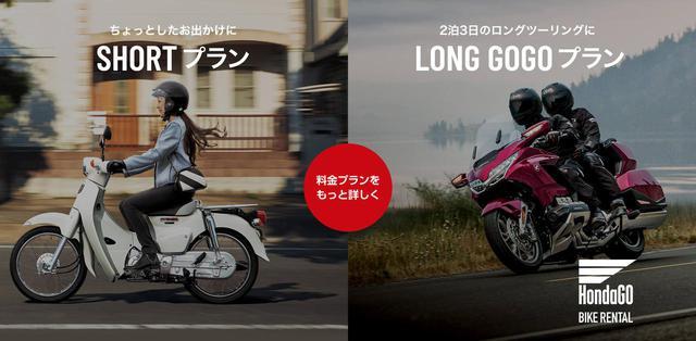 画像2: hondago-bikerental.jp