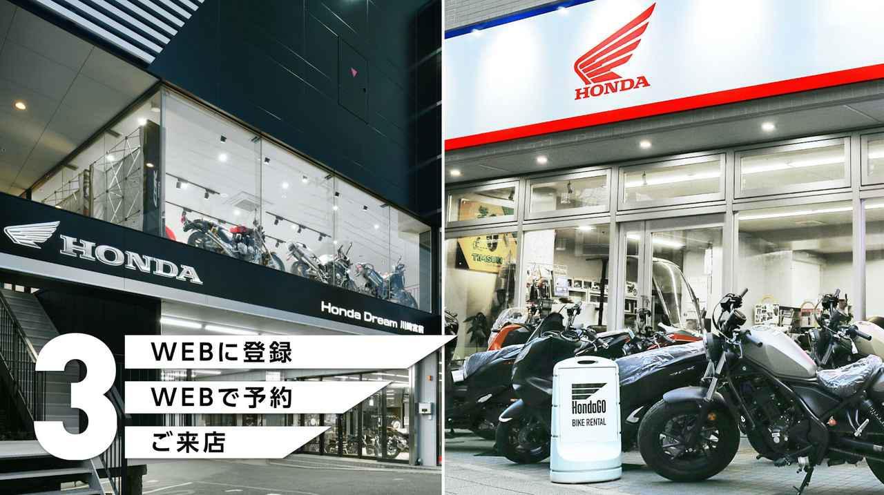 画像6: ピンクの「スーパーカブ110」でかけがえのない旅の思い出を。ホンダのレンタルバイク「HondaGO BIKE RENTAL」とは?