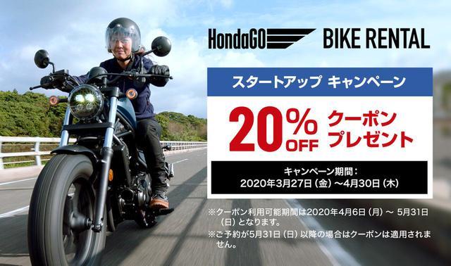 画像1: hondago-bikerental.jp