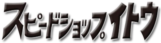 画像: カワサキ空冷Z系の修理・カスタム・チューニングから走行会開催まで、岐阜県のバイクショップ:スピードショップイトウ