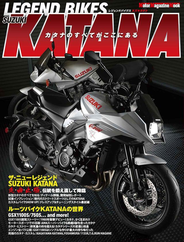 画像: 「LEGEND BIKES SUZUKI KATANA」は2019年12月17日発売。 - 株式会社モーターマガジン社