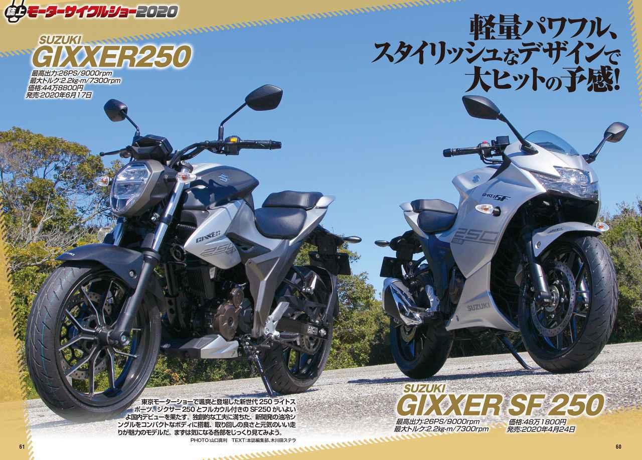 画像: 4月発売予定の「ジクサーSF250」と6月発売予定の「ジクサー250」を気になっている方も多いでしょう! それぞれの詳細をお伝えします!
