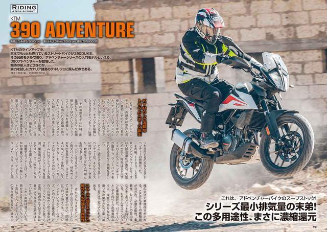 画像7: まずは『オートバイ』の内容からご紹介します!