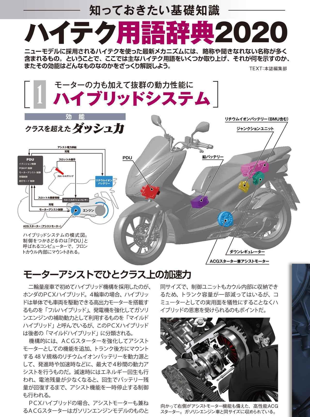 画像3: 巻頭特集は誌上モーターサイクルショー! 月刊『オートバイ』5月号発売! 最新バイクを徹底解説、「RIDE」では往年の名車を詳解