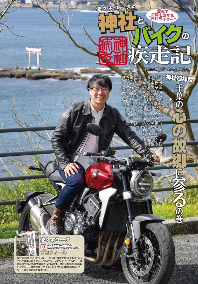 画像: 神社巡拝家の佐々木ユータさんによる「神社とバイクの疾走記」