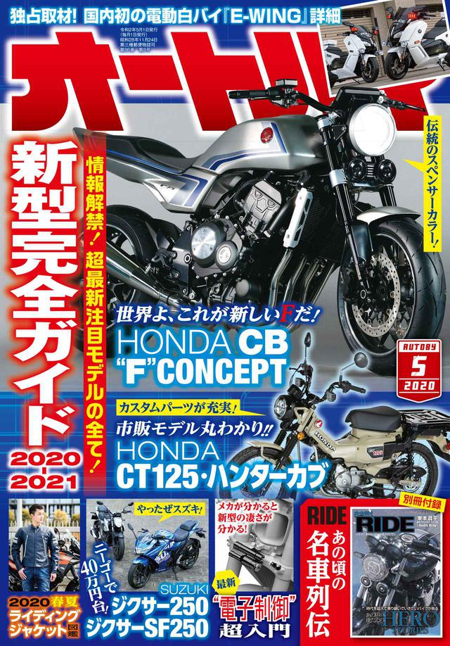 画像1: まずは『オートバイ』の内容からご紹介します!