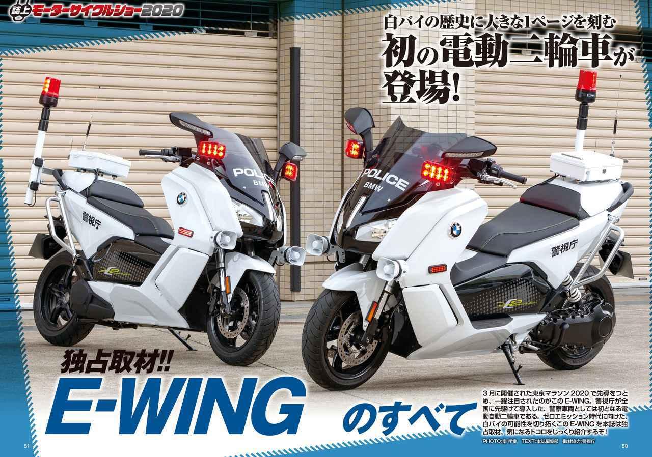 画像: 東京マラソン2020の先導車として活躍したBMW製の白バイは、カラー10ページで隅々までお見せします!