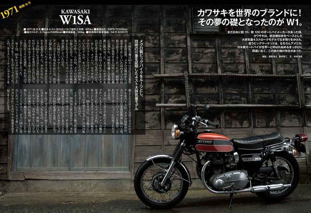 画像: カワサキ W1SA