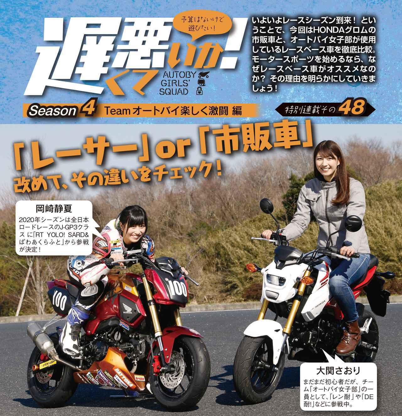 画像: プロレーサーとして活躍する岡崎静夏さんが登場! 大関さおりさんはロングラン研究所やRIDEでも活躍!