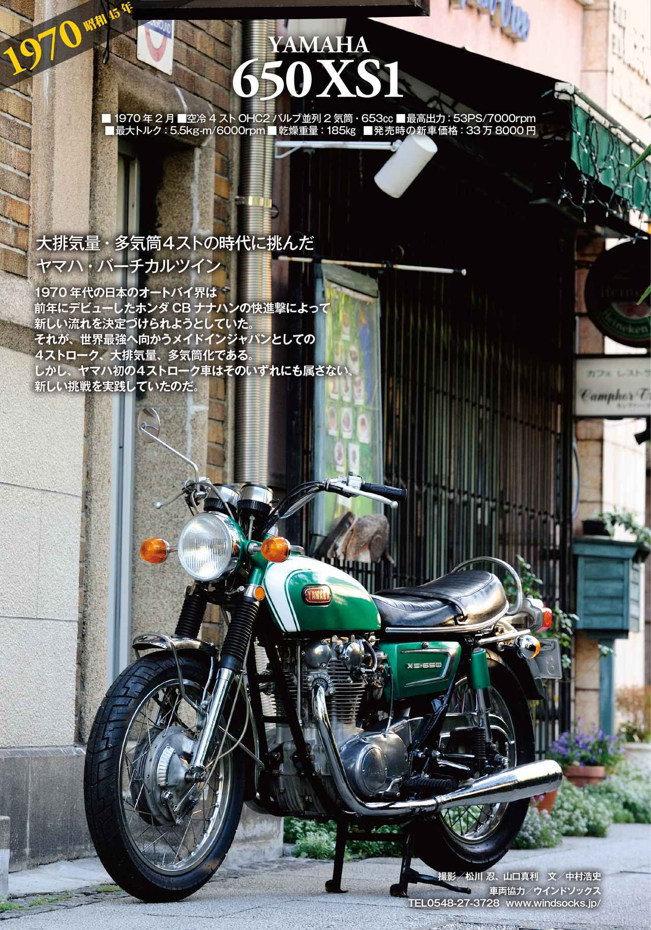 画像: ヤマハ 650XS1