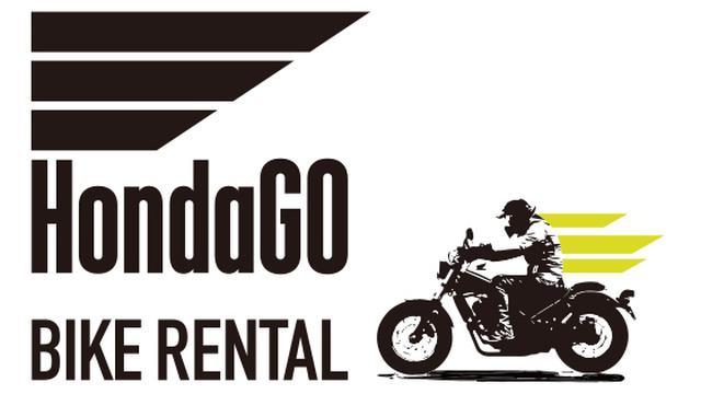 画像: レンタルバイク事業への本格参入も発表 www.autoby.jp