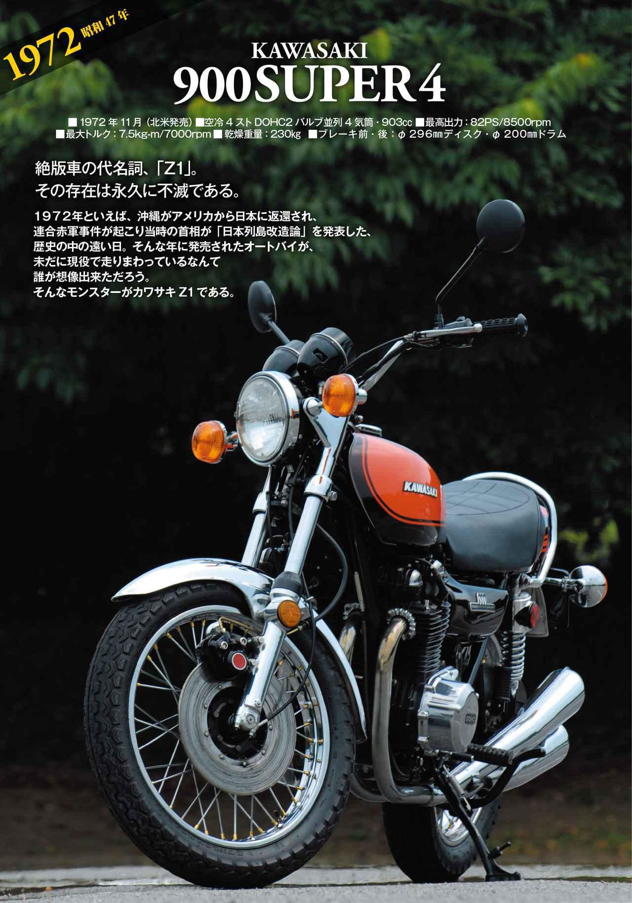 画像: カワサキ 900SUPER4(Z1)