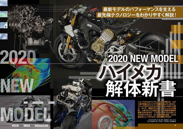 画像4: まずは『オートバイ』の内容からご紹介します!
