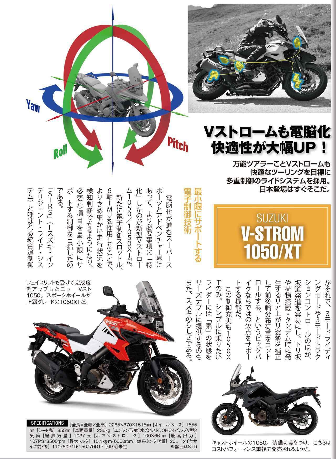 画像2: 巻頭特集は誌上モーターサイクルショー! 月刊『オートバイ』5月号発売! 最新バイクを徹底解説、「RIDE」では往年の名車を詳解