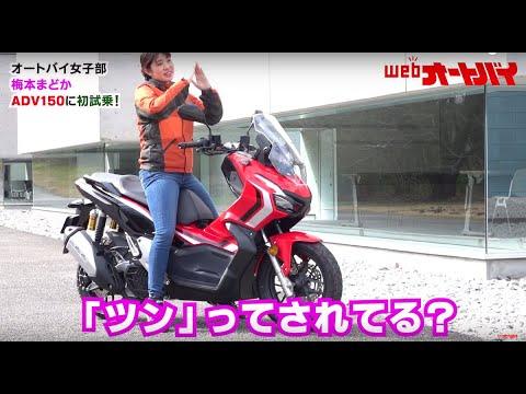 画像: 「妹っぽいスクーター?」梅本まどか、ホンダADV150に試乗してきました! www.youtube.com