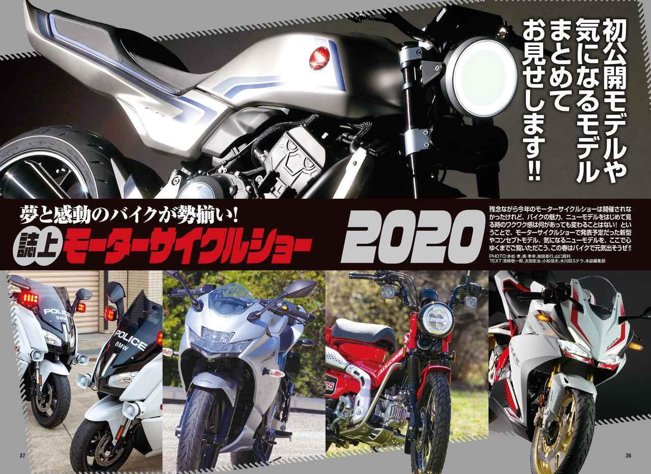 画像3: まずは『オートバイ』の内容からご紹介します!