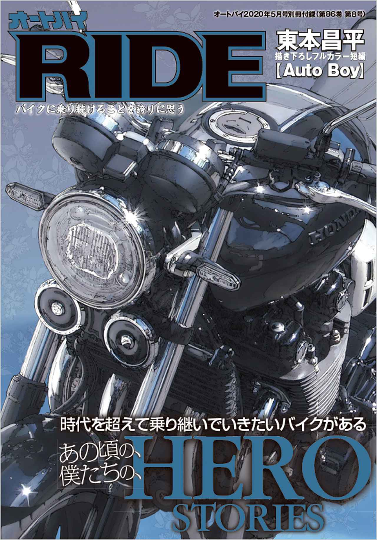 画像1: 続いて「RIDE」をご紹介します!