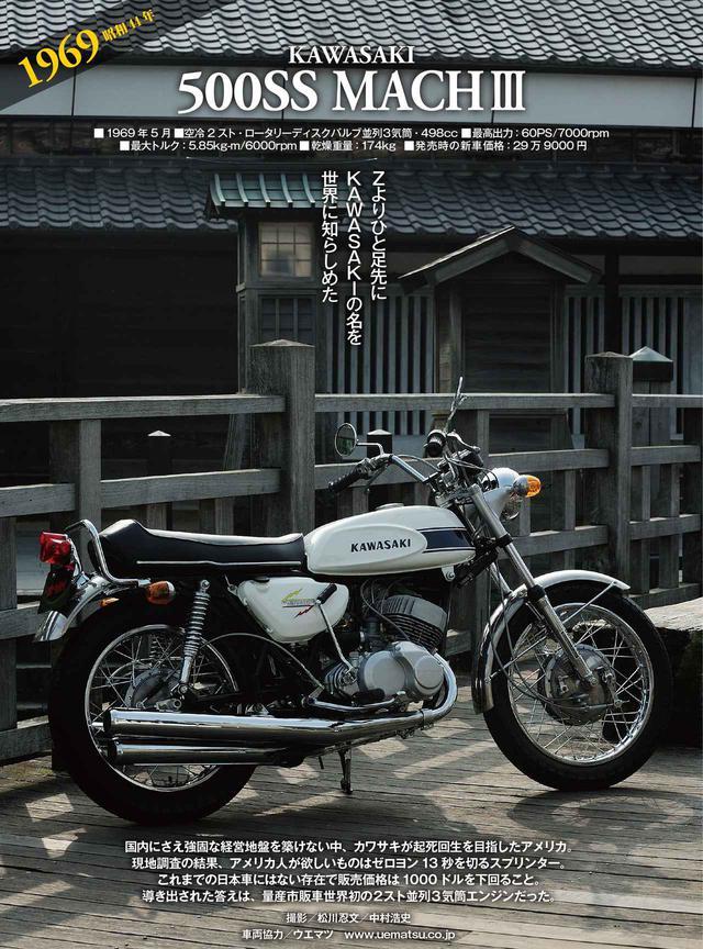 画像: カワサキ 500SS MACH Ⅲ
