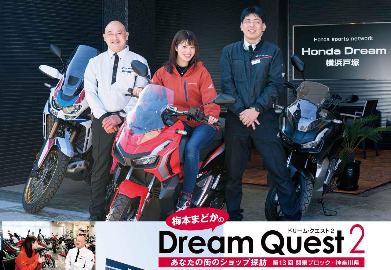 画像: 梅本まどかさんの「ドリームクエスト2」は、神奈川県に新しくオープンしたホンダドリーム横浜戸塚へ