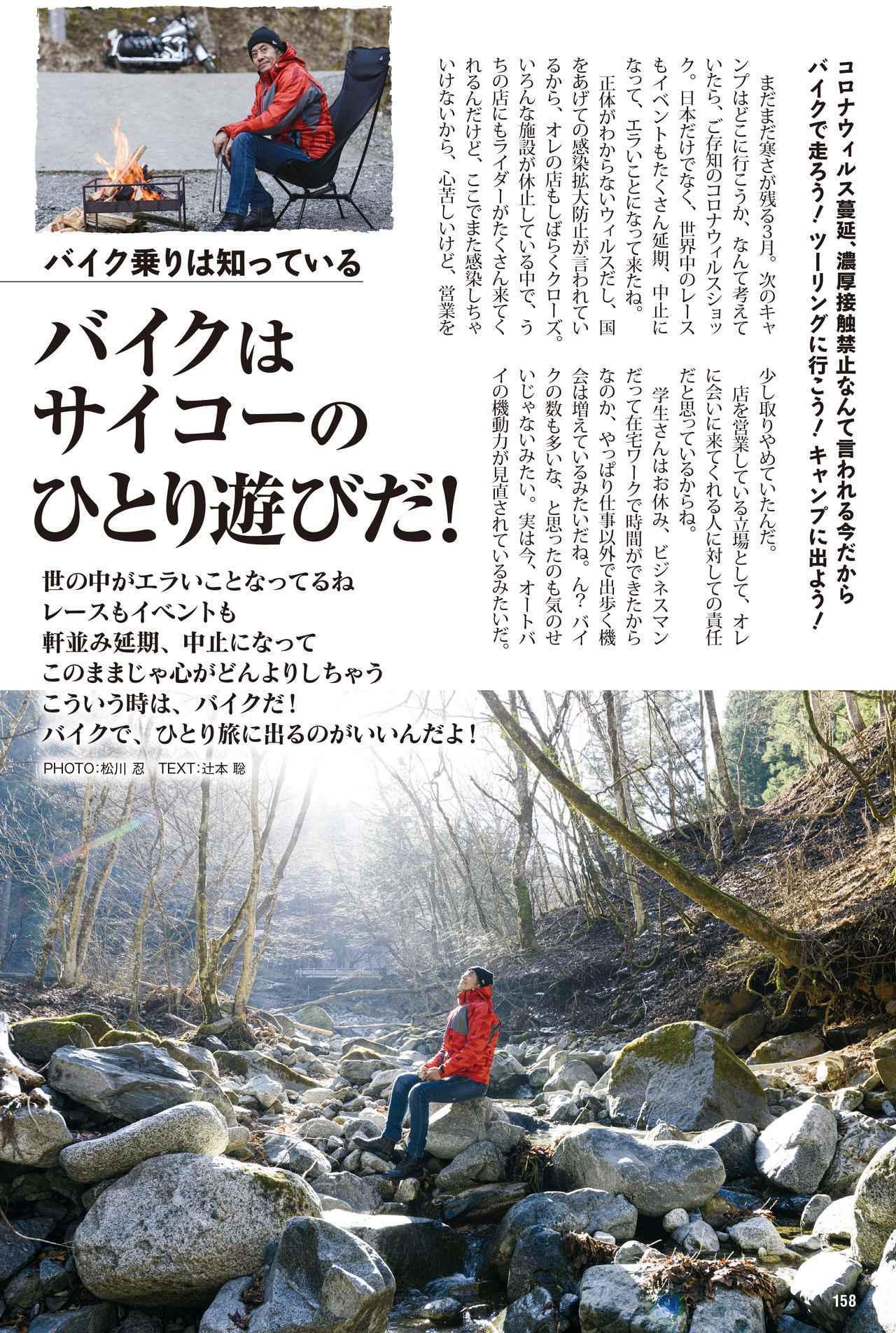 画像: 辻本聡さんのキャンプツーリング企画では「ひとり遊び」の楽しみに触れています。
