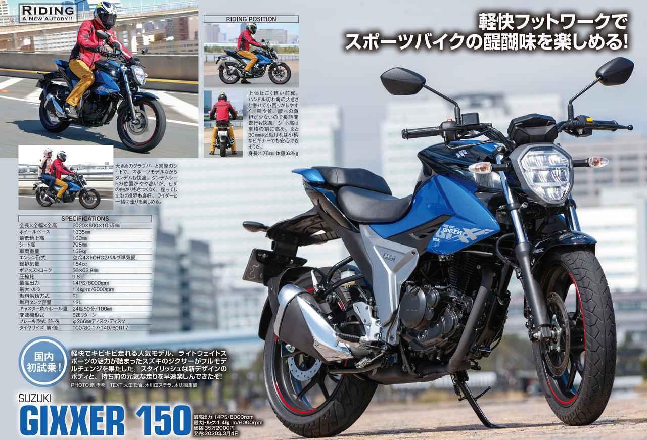 画像6: まずは『オートバイ』の内容からご紹介します!
