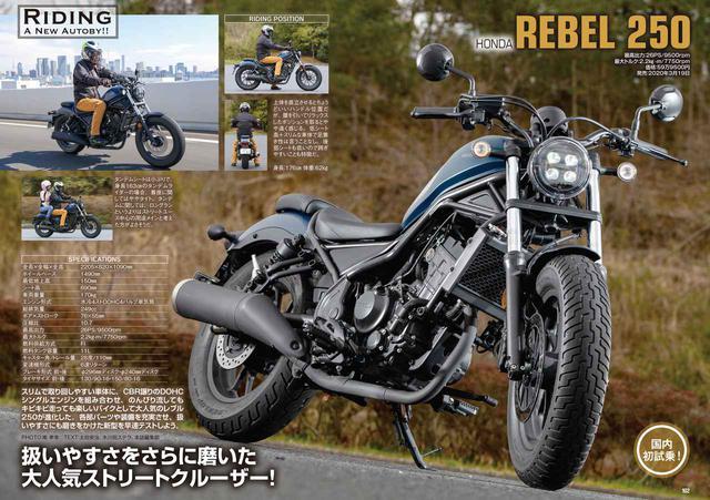 画像5: まずは『オートバイ』の内容からご紹介します!