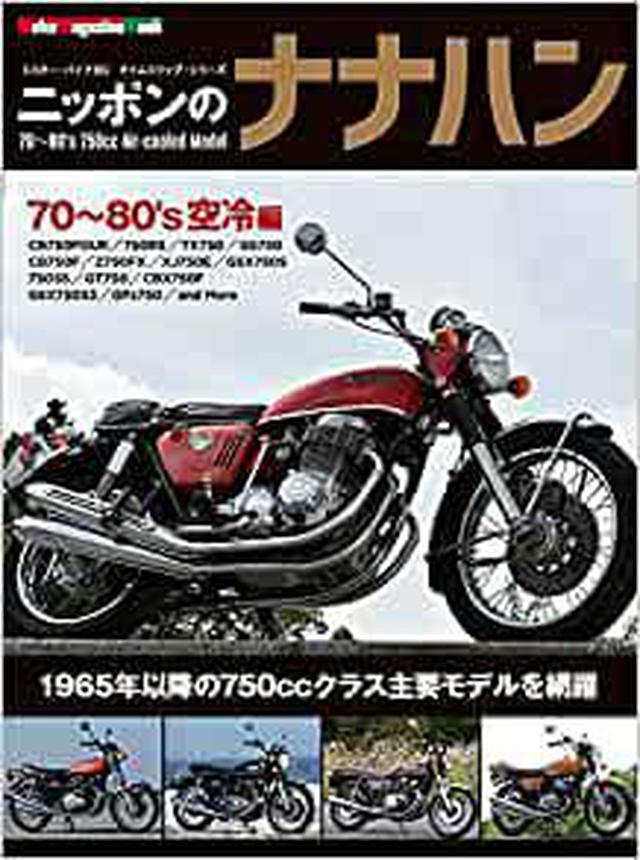 画像: ニッポンのナナハン 70~80's 空冷編 (Motor Magazine Mook) | 東京エディターズ |本 | 通販 | Amazon