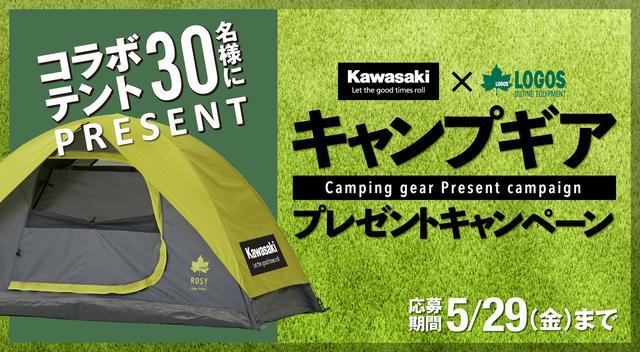 画像: Kawasaki×LOGOSキャンプギアプレゼントキャンペーン | カワサキモータースジャパン特設サイト