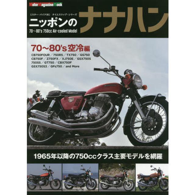 画像: ニッポンのナナハン 70~80's空冷編 通販|セブンネットショッピング