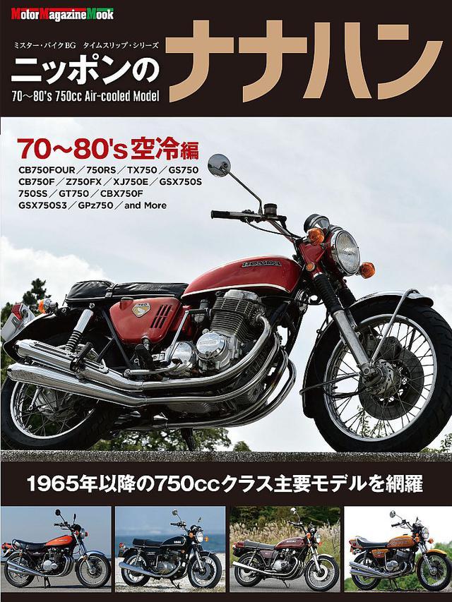 画像: 日本のバイクの「アイデンティティ」を、今!    ミスター・バイクBG タイムスリップ・シリーズ第2弾『ニッポンのナナハン 70〜80's空冷編』絶賛発売中! | WEB Mr.Bike