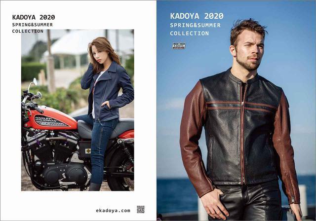画像1: KADOYA 2020春夏カタログを無料プレゼント