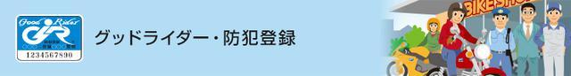 画像: 防犯登録 | 日本二輪車普及安全協会
